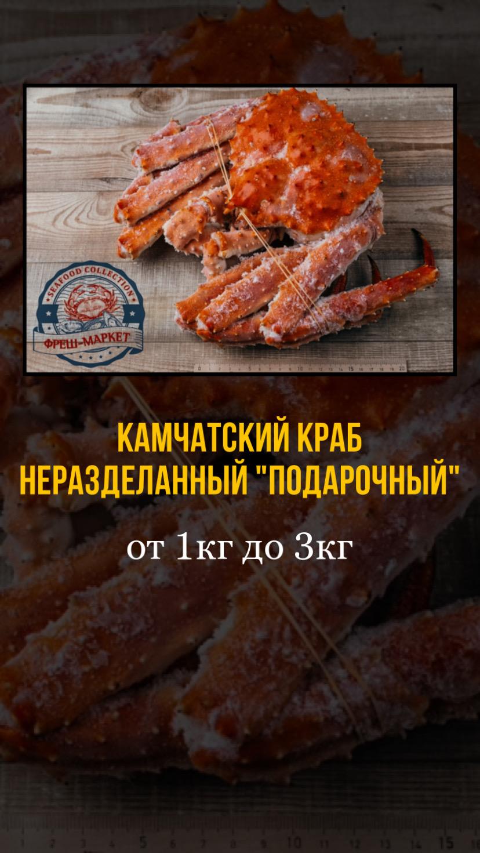 Камчат. краб целый(подарочный)в/м M