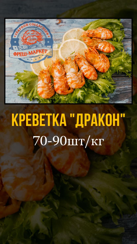 Креветка «Дракон» в/м 70-90 шт/кг